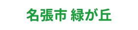 名張市緑が丘ホームページ